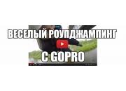Веселый роупджампинг с GoPro