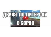 Дрифт по-Питерски c GoPro