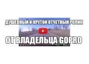 Душевный и крутой отчетный ролик от владельца GoPro
