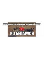 """Клип по мотивам фильма """"Безумный Макс"""" из Беларуси"""