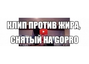Клип против жира, снятый на GoPro