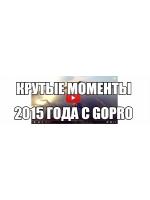 Крутые моменты 2015 года с GoPro