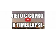 Лето с GoPro в TimeLeapse