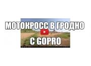 Мотокросс в Гродно с GoPro