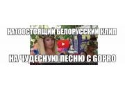 На100стоящий белорусский клип на чудесную песню с GoPro