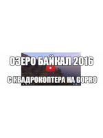 Озеро Байкал 2016 с квадрокоптера на GoPro