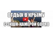 Отдых в Крыму с экшн-камерой GoPro