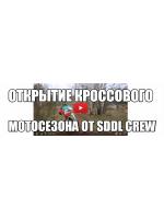 Открытие кроссового мотосезона от SDDL Crew