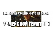 Подборка лучших фото на GoPro армейской тематики