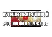 Путешествие длиной в 50 000 км и 10 месяцев