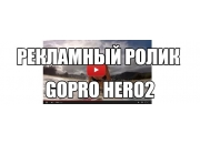 Рекламный ролик GoPro Hero2