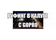 Руфинг в Калуге с GoPro