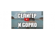 Селигер и GoPro