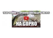 Тизер ролика с соревнований КвадроБУМ 2015 на GoPro