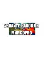 Узнайте, каков он мир GoPro