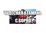 Чудесная Атамань с GoPro