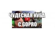 Чудесная Куба c GoPro