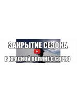 Закрытие сезона в Красной Поляне с GoPro