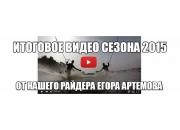 Итоговое видео сезона 2015 от нашего райдера Егора Артемова