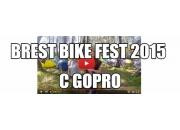 Brest Bike Fest 2015 с GoPro