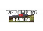 GoPro Timelapse в Альпах