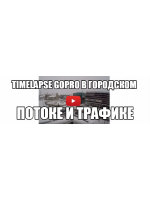 Timelapse GoPro в городском потоке и трафике