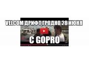 Velcom дрифт Гродно 28 июня с GoPro