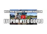 Wake Park Belarus с нашим райдером Егором и его GoPro