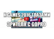 X Games 2016 глазами зрителя с GoPro
