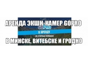 Аренда экшн-камер GoPro в Минске, Витебске и Гродно
