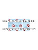 В сети появилась инструкция по безопасному процессу селфи