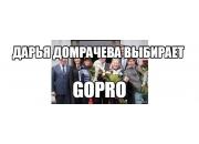 Дарья Домрачева выбирает GoPro