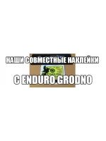 Наши совместные наклейки с Enduro Grodno