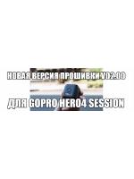 Новая версия прошивки V02.00 для GoPro Hero4 Session