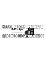 Новые версии прошивок для GoPro Hero3 Plus и Hero4