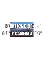 Окунитесь в дрифт с 360° Camera Array
