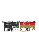 Расширенная гарантия на карты памяти от gopro-shop.by