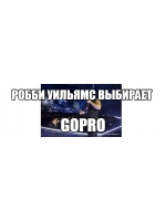 Робби Уильямс выбирает GoPro