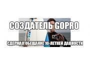 Создатель GoPro сдержал обещание 10-летней давности