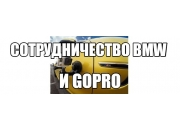 Сотрудничество BMW и GoPro