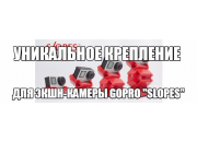 """Уникальное крепление для экшн-камеры GoPro """"SLOPES"""""""