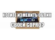 Хотите изменить облик своей GoPro?