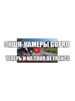 Экшн-камеры GoPro теперь и на Tour de France