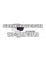 Объектив Lensbaby Circular 180+ для GoPro