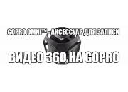 GoPro Omni™ - аксессуар для записи видео 360 на GoPro