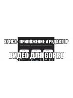 Splice - приложение и редактор видео для GoPro