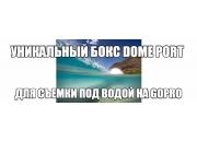 Уникальный бокс Dome Port для съемки под водой на GoPro