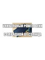 Уникальный Power Bank с зарядкой от солнца