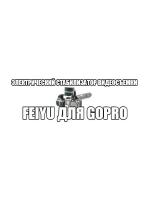 Электрический стабилизатор видеосъемки Feiyu для GoPro