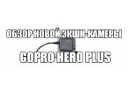 Обзор новой экшн-камеры GoPro Hero Plus